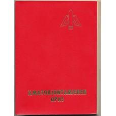 Ilmatorjuntamiehen opas 1979